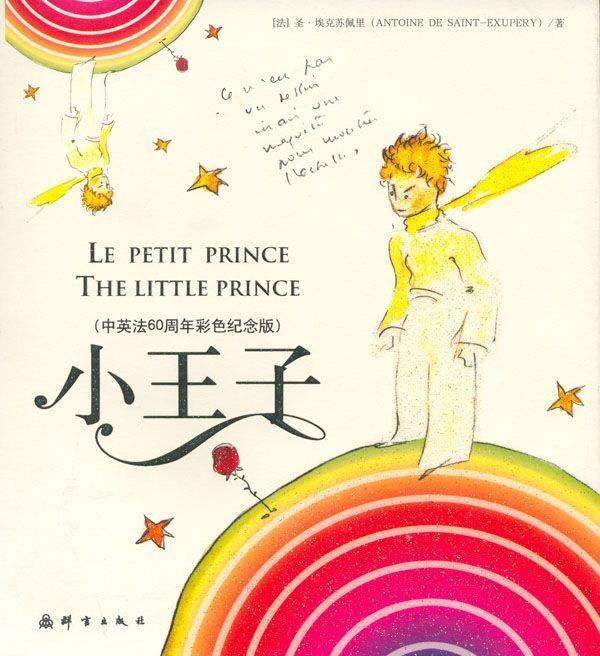 le petit prince chapitre i 167 1 centerblog